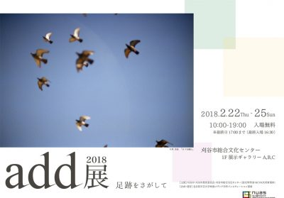 add展2018