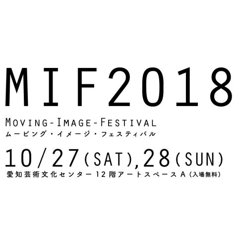 ムービング・イメージ・フェスティバル (MIF) 2018開催のお知らせ