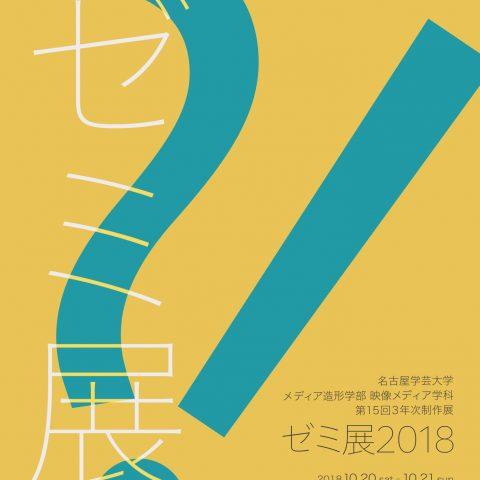 3年次制作展『ゼミ展』2018
