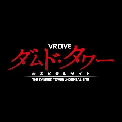 VR DIVE「ダムド・タワー -ホスピタル サイト-」