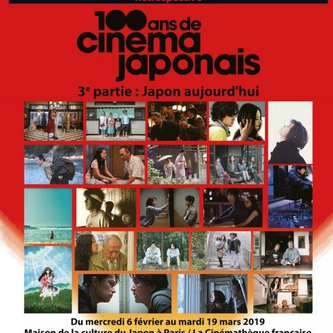 本学教授作品が「日本映画の100年」にて上映されました
