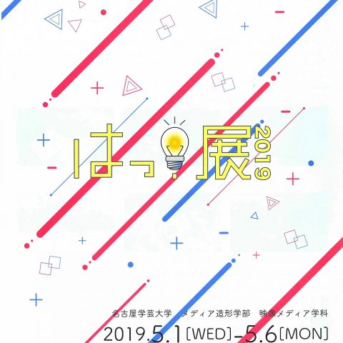はっ!展 2019