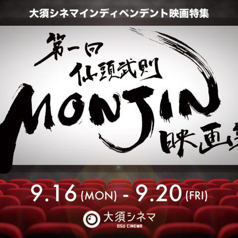第1回仙頭武則MONJIN映画祭 開催について