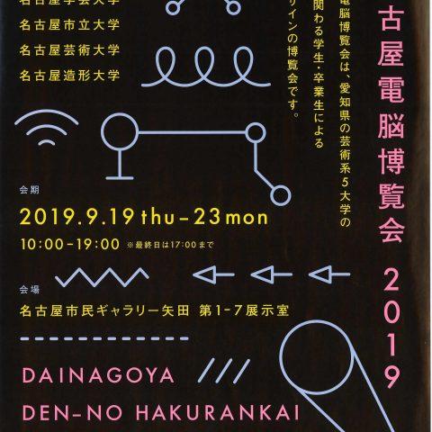 大名古屋電脳博覧会2019