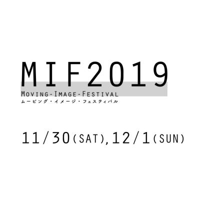 ムービング・イメージ・フェスティバル (MIF) 2019開催のお知らせ