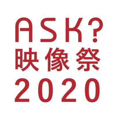 <学生受賞報告>「ASK?映像祭2020」上映のお知らせ