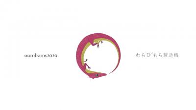 3DCG領域学生による クリップ集「ouroboros2020」公開