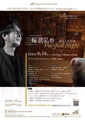 ぎふ未来音楽展2020 三輪眞弘祭 -清められた夜- 出演情報について