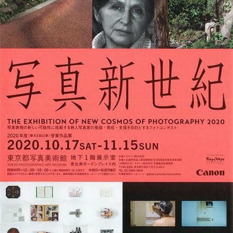 キヤノン 写真新世紀2020|優秀賞受賞のお知らせ