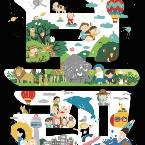 「花開くコリア・アニメーション 2020+アジア」開催のお知らせ