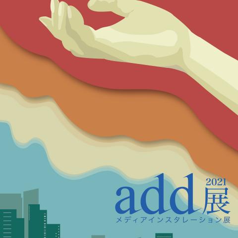 「add展2021」開催のお知らせ